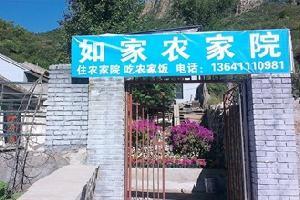 北京石林峡如家农家院