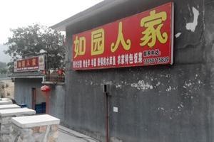 北京平谷石林峡如园人家