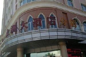 吐鲁番火洲大酒店(绿洲中路店)