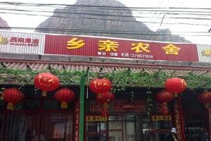北京平谷石林峡乡亲农舍