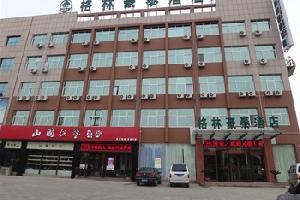 莒县格林商务酒店