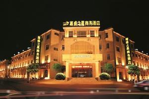 嘉盛之星商务酒店(郑州上街店)