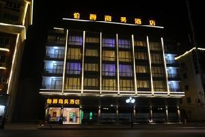 千岛湖伯爵商务酒店