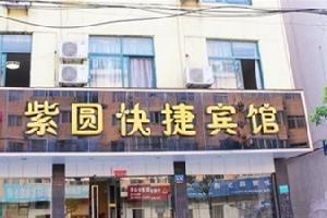 繁昌紫圆快捷宾馆