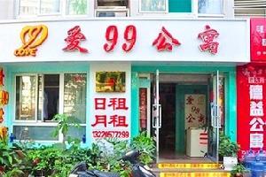 济南爱99酒店公寓