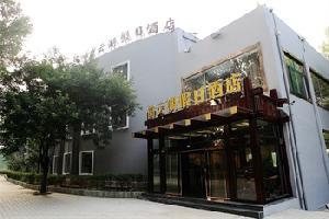 济南崮云湖假日酒店