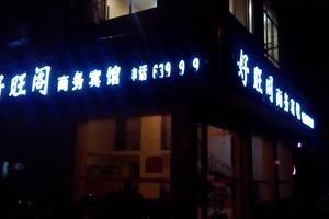 萍乡好旺阁商务宾馆