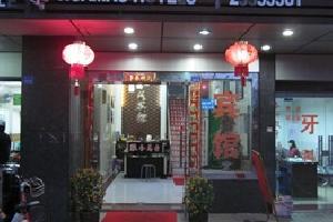 深圳华茂宾馆