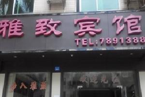 惠州龙门雅致宾馆