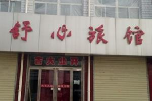 大同舒心旅馆(阳高县)
