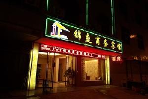 横店锦庭商务宾馆