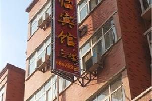 伊川福临宾馆