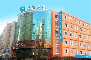 汉庭酒店(乌鲁木齐铁路局店)