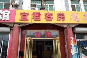 滨州沾化宜君宾馆