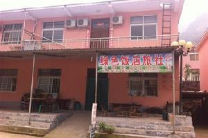 辉县绿色农家饭店旅社