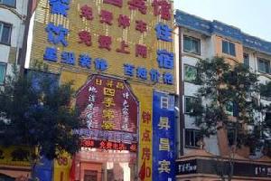 呼和浩特市日昇昌宾馆(石羊桥店)