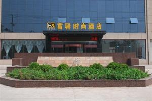 石家庄富驿时尚酒店(丰产路店)