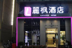 麗枫酒店(杭州西湖湖滨店)