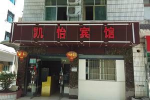 贵阳凯怡宾馆(花溪店)
