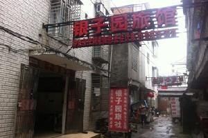 桂林银子园青年旅馆