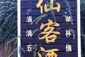 五莲仙客酒楼
