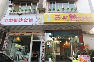 阳朔芒果猫便捷酒店