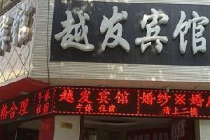 德阳中江越发宾馆