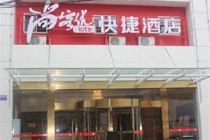 尚客优连锁酒店(镇江解放路店)