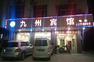 新丰九州宾馆
