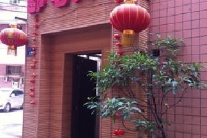 清镇邮电宾馆