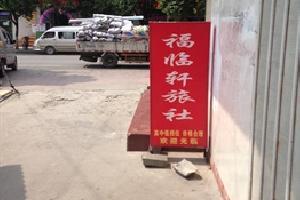 郧西福临轩旅社