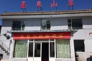 忻州五台山玉泉山庄