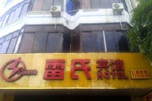 横县雷氏宾馆(南宁)