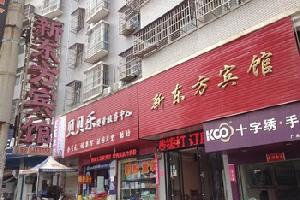 广水新东方宾馆