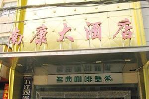 庐山南康大酒店