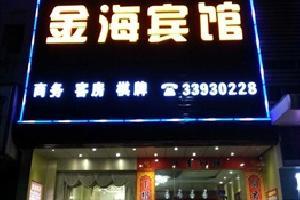 深圳金海宾馆