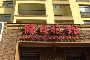 保亭假日旅馆
