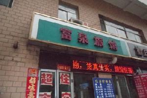太原富泉旅馆火车站店