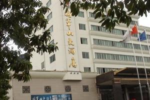 广西贺州市将军山大酒店