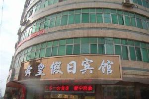 邵阳新舜皇假日宾馆