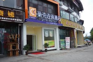 巢壳连锁酒店(阆中新村路店)