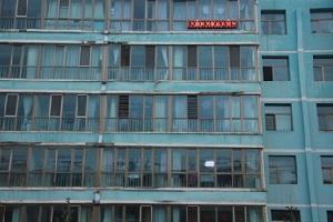 海北祁连阳光家庭宾馆