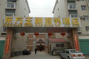 西峡东方王朝商务酒店