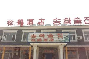 宁安松鹤酒店