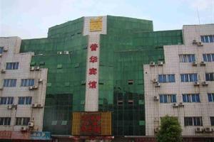永州东安普华宾馆火车站店