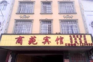 横县商苑宾馆