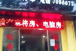 萍乡千雅酒店
