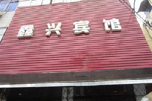 焦作市鑫兴宾馆