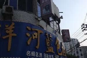 广水春风旅社