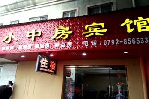 九江小中房宾馆